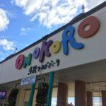 """淡路島のテーマパーク""""ONOKORO(おのころ)""""に行ってきました!割引情報やお勧めポイントを紹介☆"""