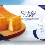 新しい地図チーズケーキ箱入りを関西で購入可能なファミマはどこ?通販では買えるの?