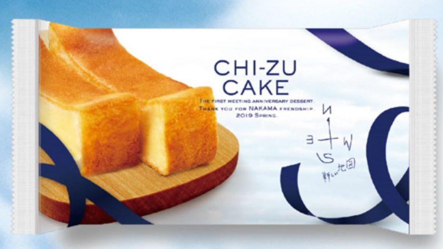新しい地図チーズケーキ箱入りを関東で購入可能なファミマはどこ?通販で買えるの?