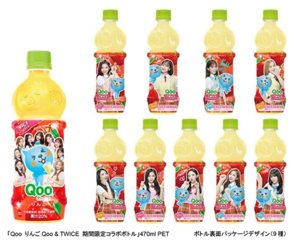 qoo twice コラボボトル ファイル