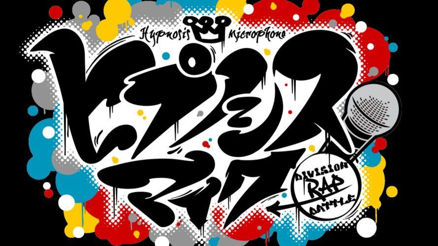 ヒプノシスマイクライブ2019の制作開放席・復活当選・一般発売の申し込み日程予想!