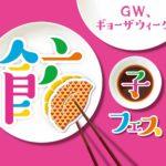 餃子フェス2019東京の混雑回避!ファストチケット無料には電子マネーiD利用がお得!
