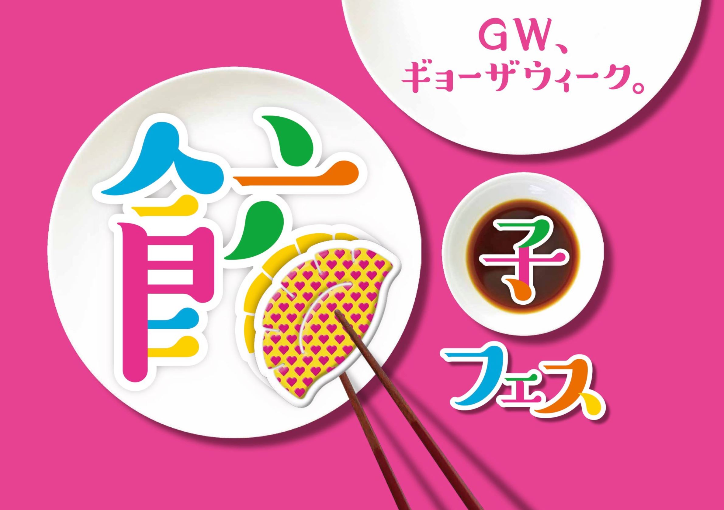 餃子フェス2019大阪の混雑回避!ファストチケット無料には電子マネーiD利用がお得!