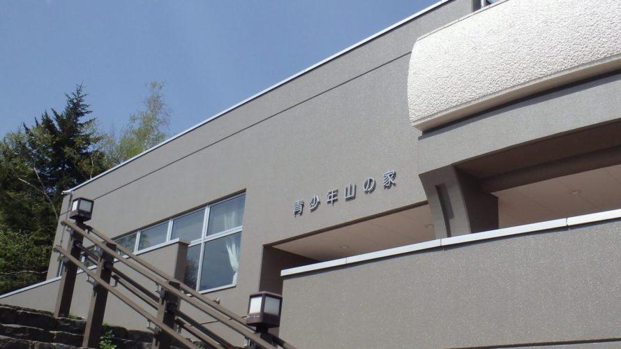 札幌市青少年山の家の食中毒原因は?営業再開はいつから?(追記あり)