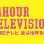 なにわ男子24時間テレビの放送地域・時間や会場!デビューの可能性は?