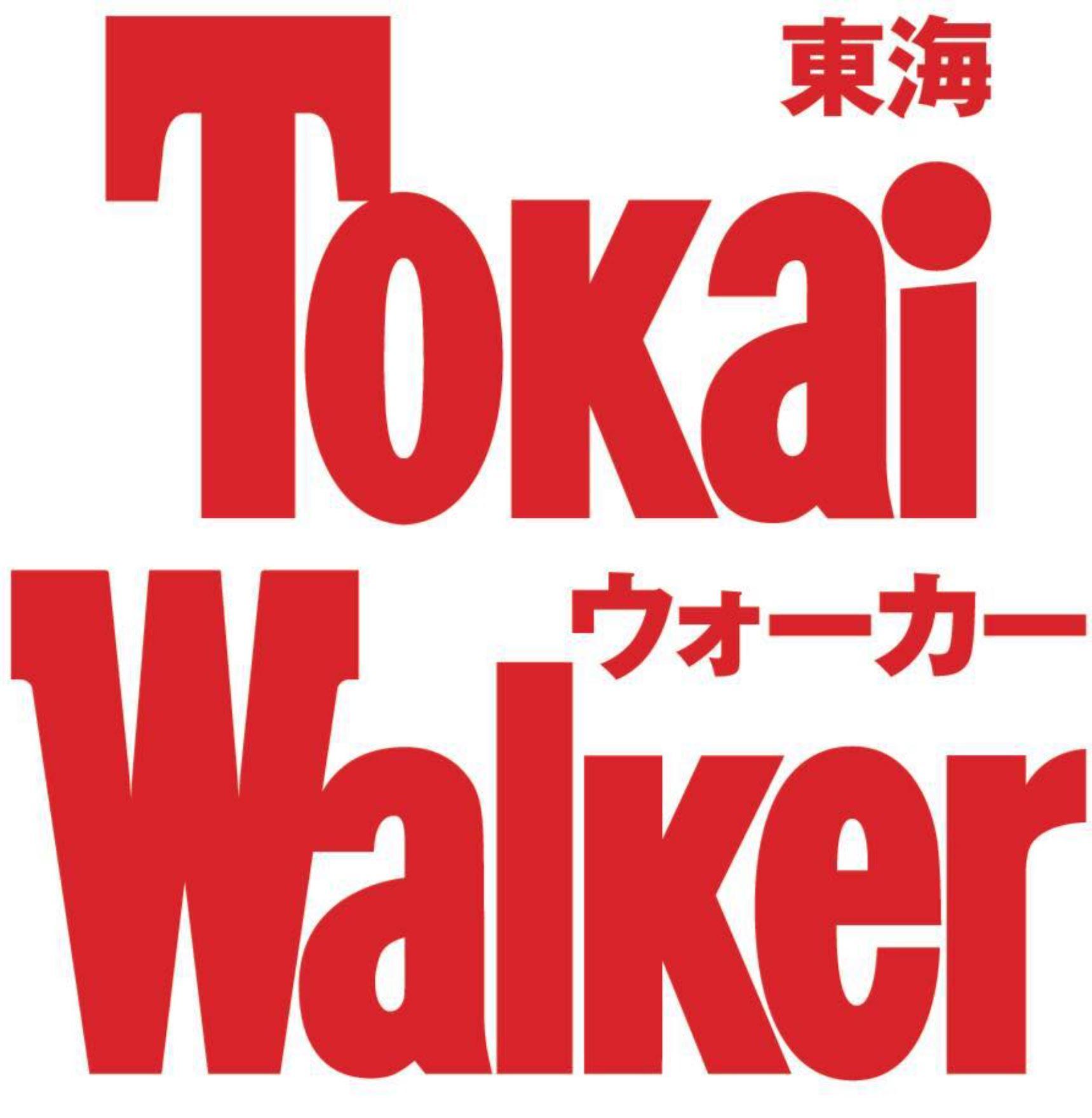 東海ウォーカー7月号予約できる通販や店舗紹介!予約再開・再入荷は?松村北斗表紙!
