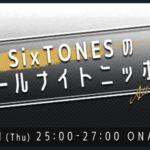 SixTONESのオールナイトニッポン放送局!聞き方や録音・聞き逃しの方法まとめ