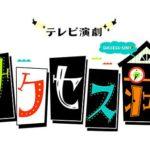 サクセス荘ドラマを福岡・熊本・大分・宮崎・鹿児島・長崎で観る方法!動画視聴方法は?