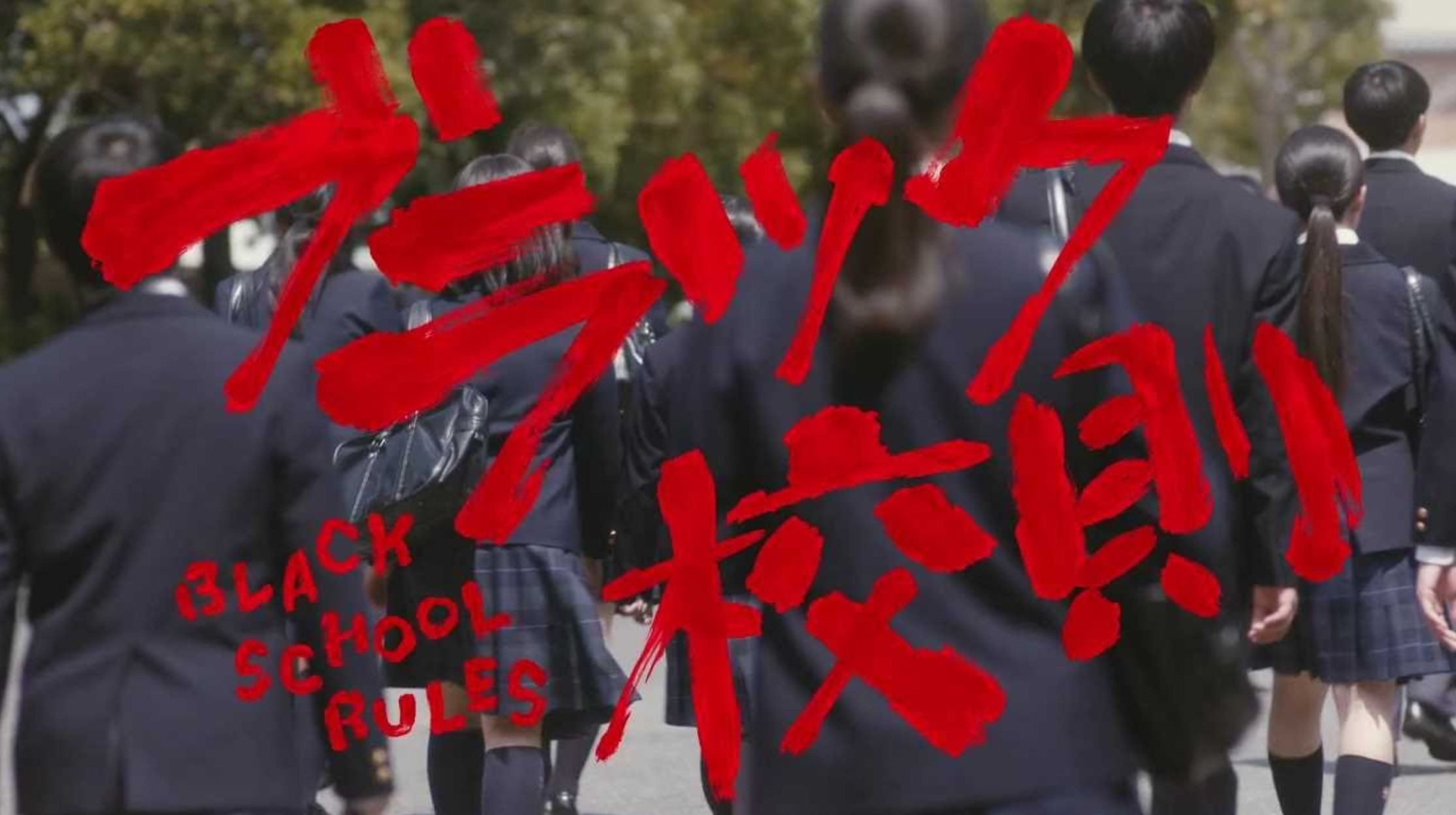 ブラック校則ドラマ1話見逃し動画無料フルを視聴する方法!ネタバレ感想レビューまとめ