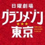 グランメゾン東京2話動画を無料で見逃しフル視聴する方法!再放送は?あらすじ感想レビュー