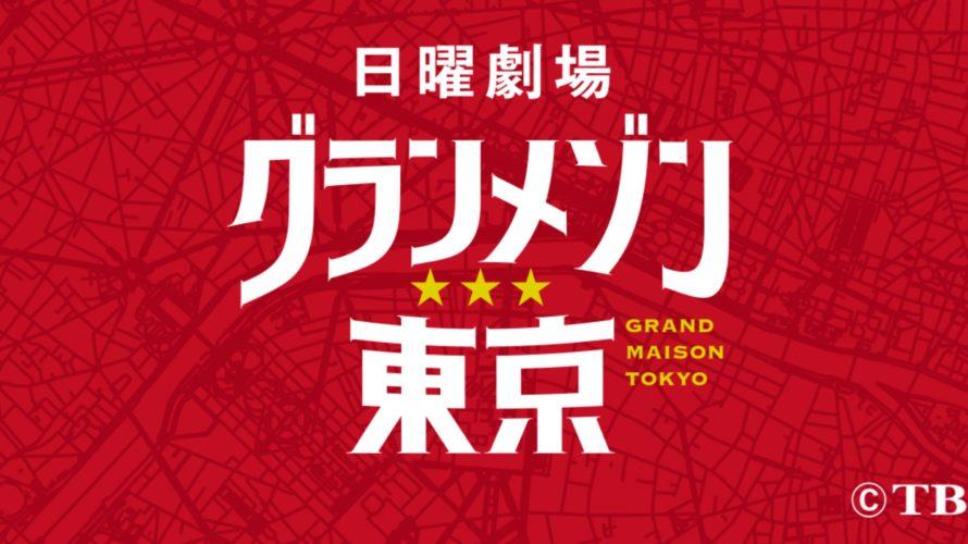 グランメゾン東京ドラマのレストランロケ地と撮影場所は?目撃情報まとめ