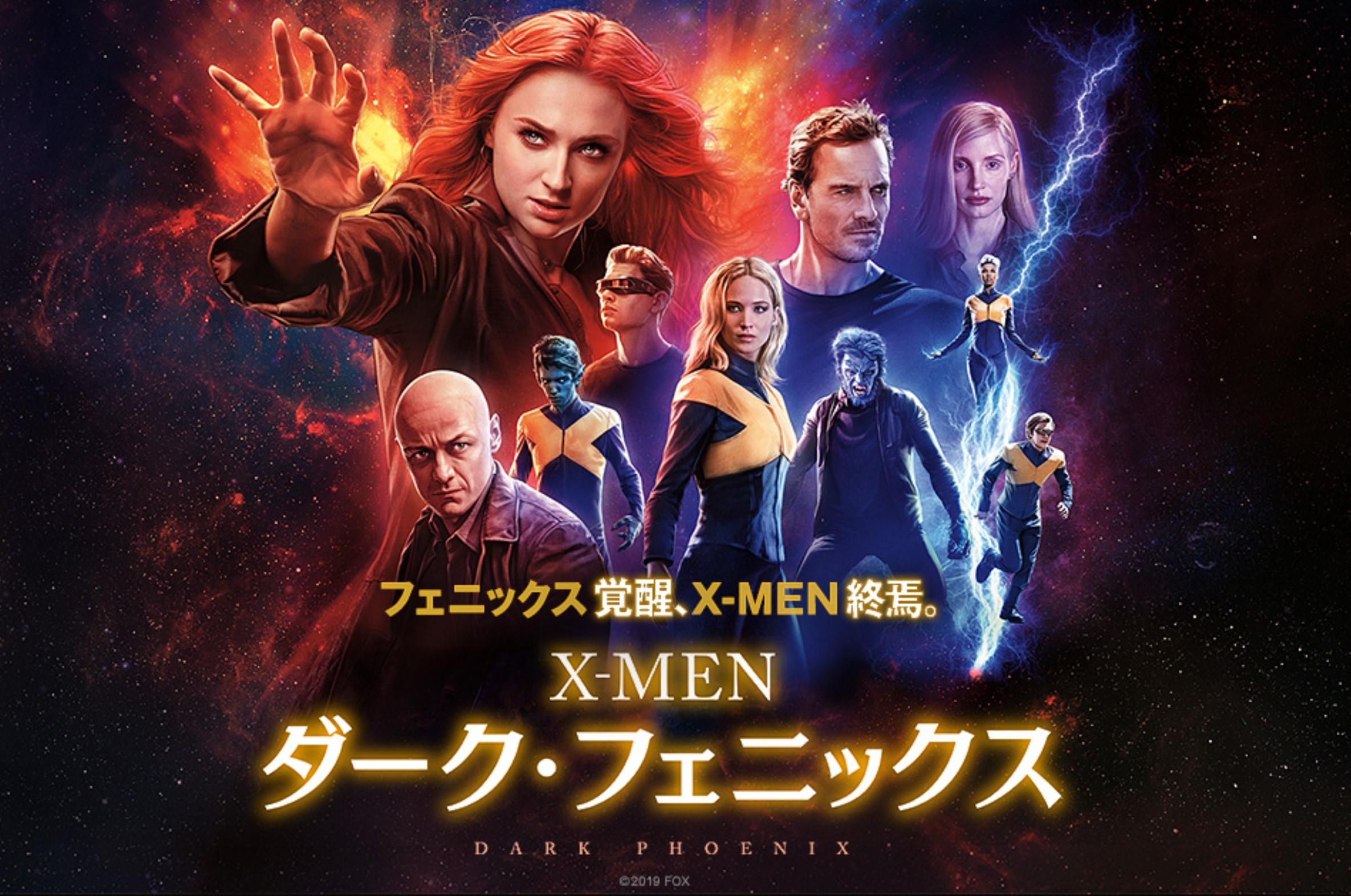 ダークフェニックス動画無料フル配信を吹き替え視聴する方法!X-MEN最新作感想レビューまとめ