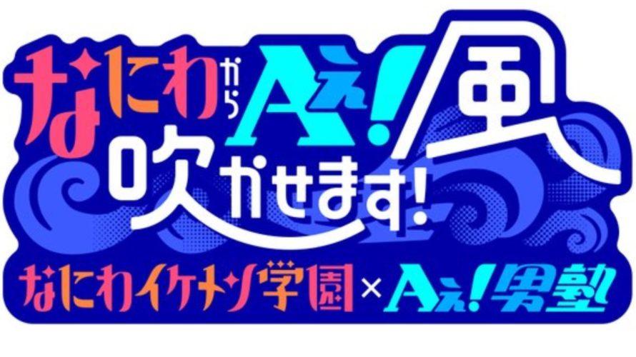 なにわ男子冠番組の放送地域・放送局!関東は?見逃しや見れない地域の視聴方法