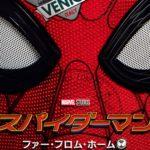 スパイダーマン2019ファーフロムホームの吹き替えフル動画配信を無料視聴する方法!DVDレンタルよりお得