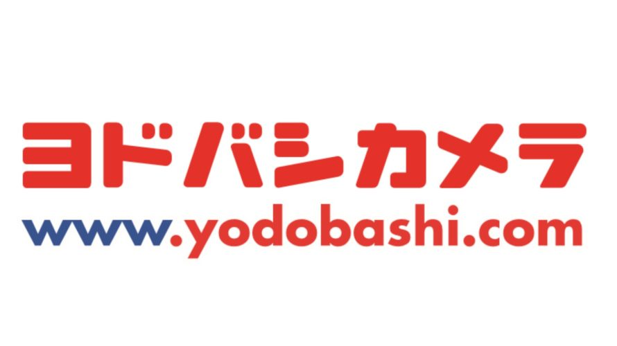 ヨドバシ福袋2020の当選倍率と予約確率アップ裏技!再販や店舗販売は?