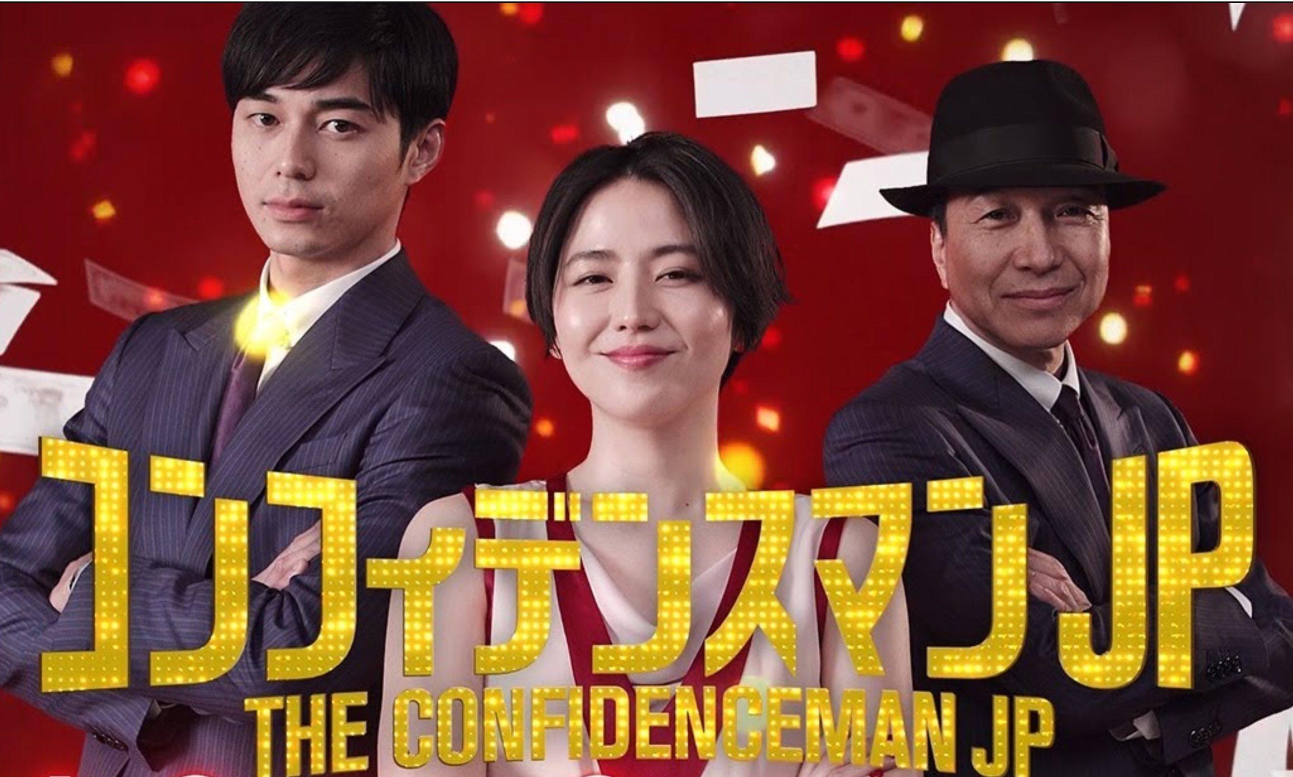 コンフィデンスマンJP(ドラマ)の最終回までの全話フル動画無料配信を視聴する方法!Dailymotionや9tsuでは見れない?