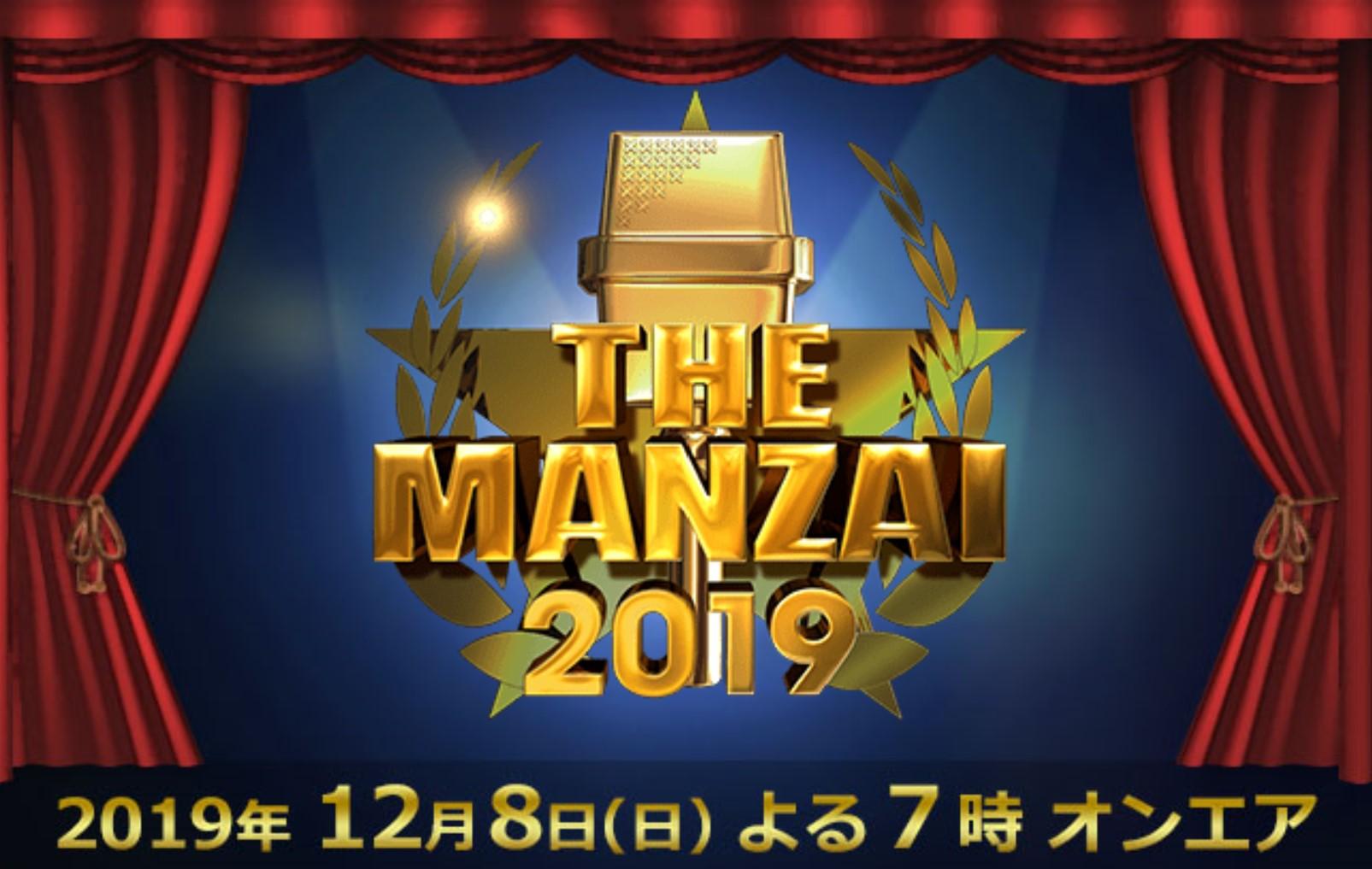 ザマンザイ2019アンタッチャブルのネタ見逃しフル動画を視聴する方法!