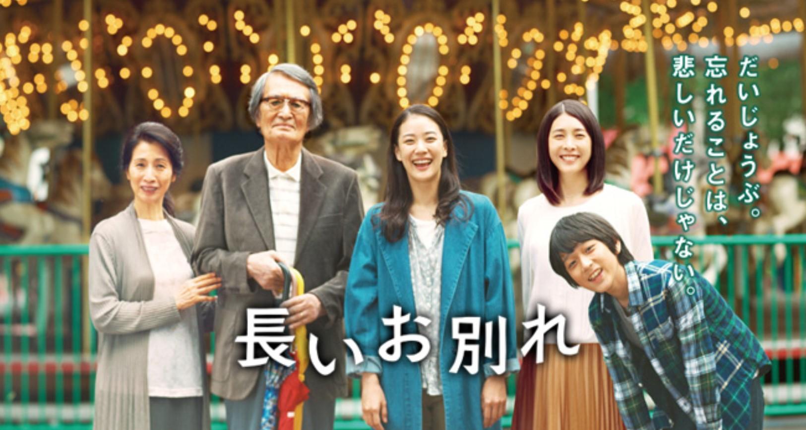 長いお別れの動画を無料でフル視聴する方法!中島京子の原作小説を映画化|Dailymotionや9tsuでは見れない?