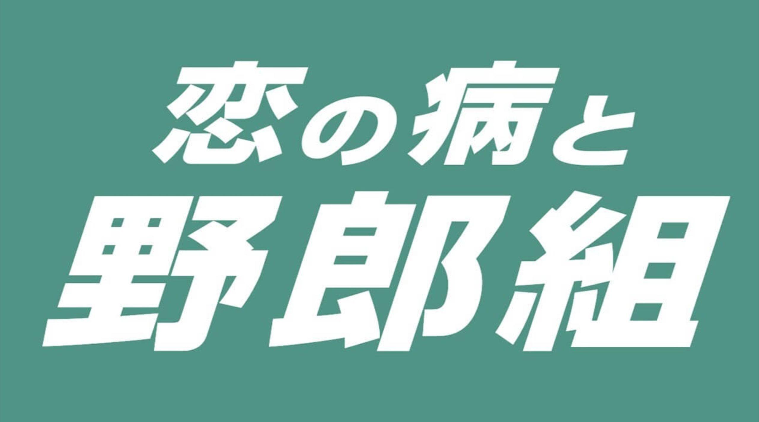 恋の病と野郎組新春スペシャルの放送地域・放送局!関西は?見れない地域や見逃し配信の視聴方法