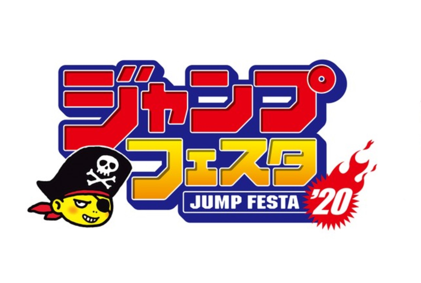 ジャンプフェスタ2020のグッズ列混雑状況と待ち時間!何時から並ぶ?売り切れまとめ