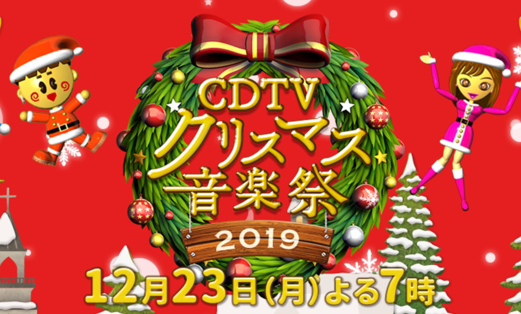 CDTVクリスマス音楽祭2019観覧倍率予想!当選確率上げる方法と当落結果も