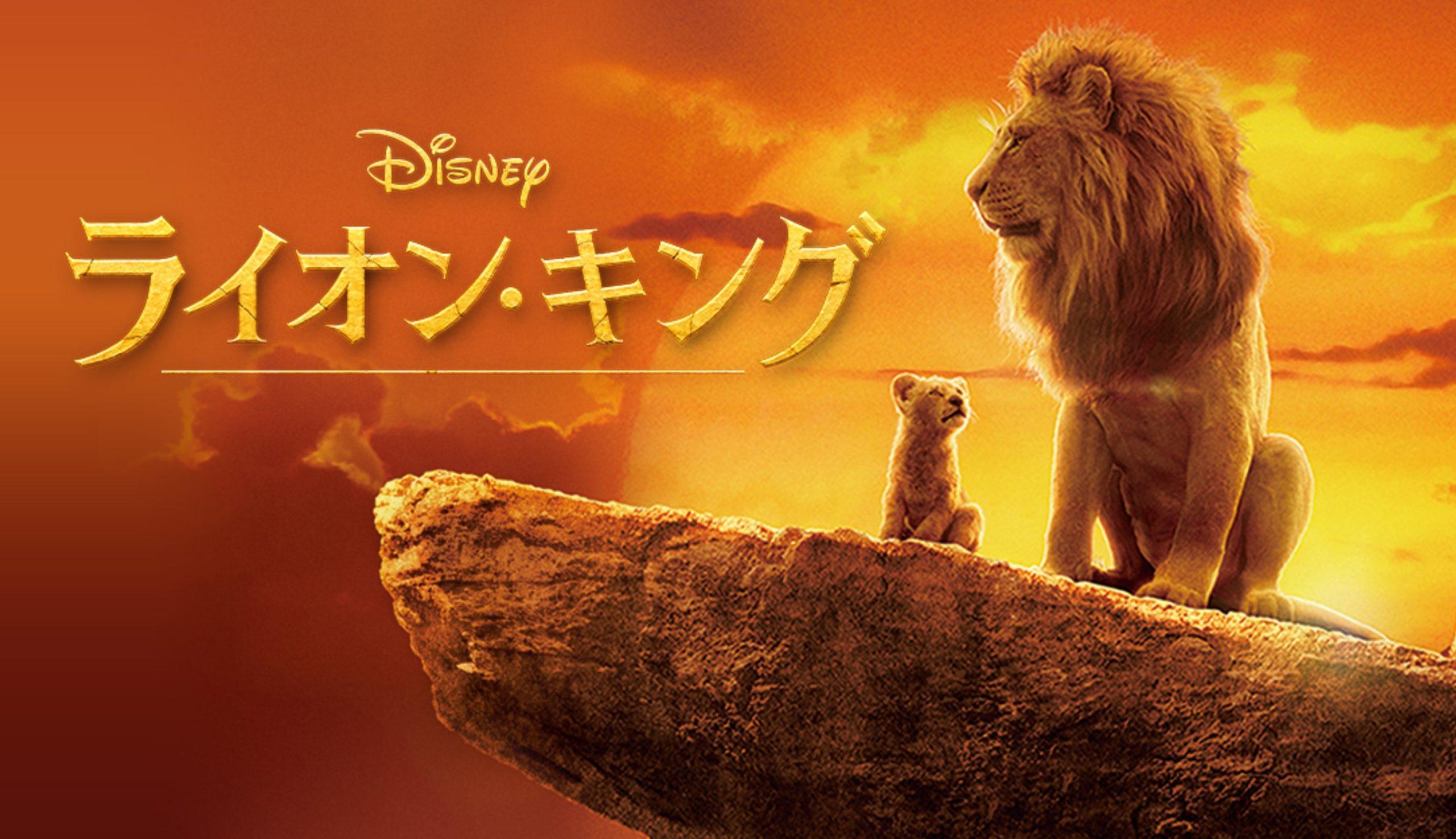 超実写ライオンキング2019の吹き替え動画フルを無料視聴する方法!DailymotionやPandoraでは見れない?