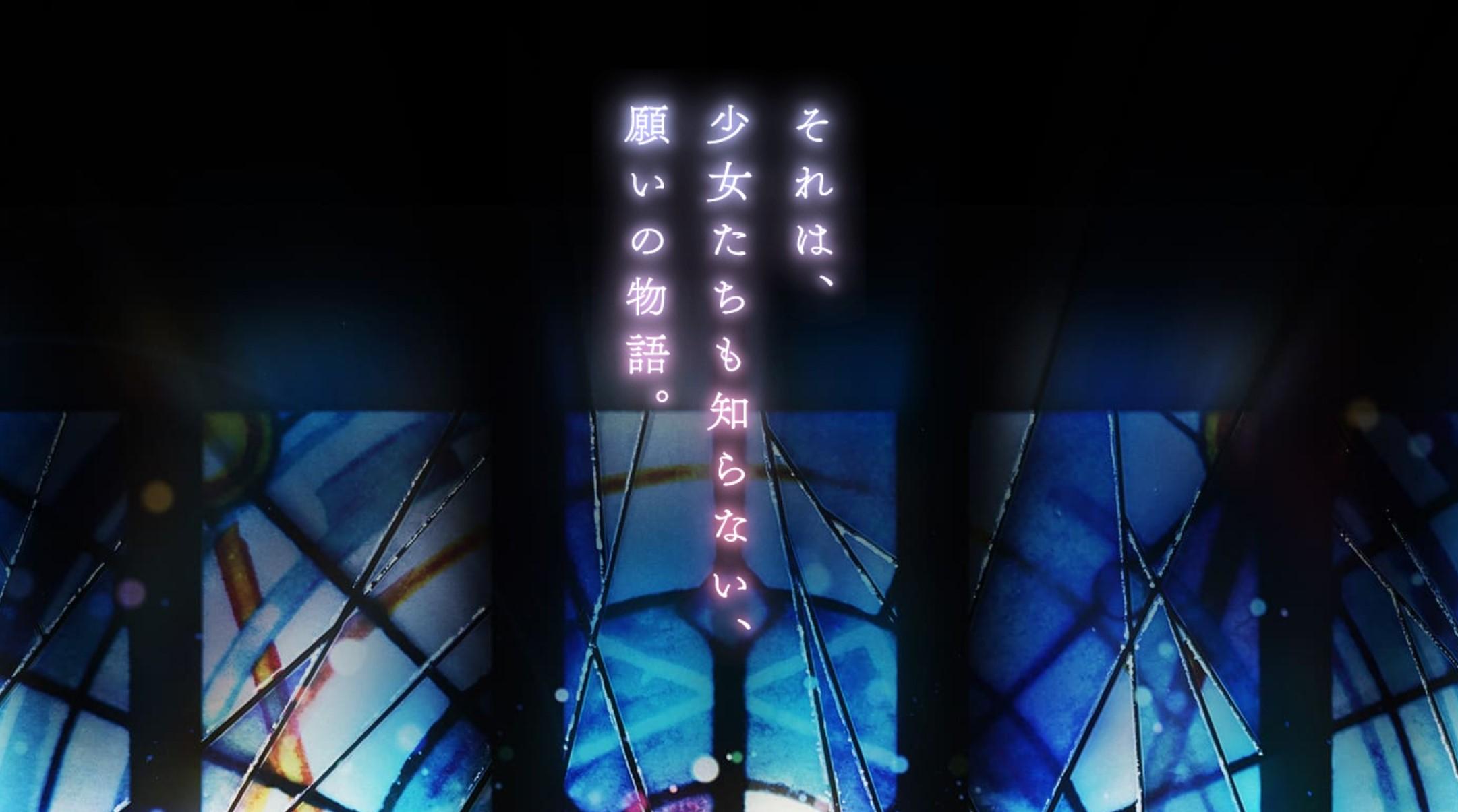 マギアレコード(マギレコ)アニメの放送地域・放送局!見逃しや見れない地域の視聴方法