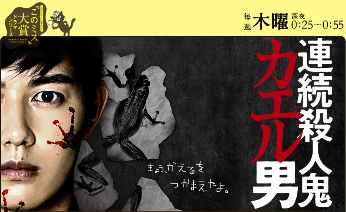 連続殺人鬼カエル男ドラマと原作小説の違いは?カットシーンやネタバレ結末まとめ