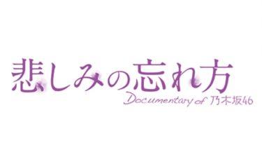 悲しみの忘れ方の動画フル配信を無料視聴する方法!乃木坂46映画第1弾