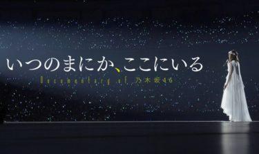 いつのまにか、ここにいるの動画フル配信を無料視聴する方法!乃木坂46映画第2弾