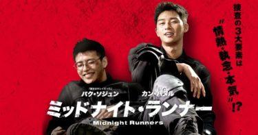 ミッドナイトランナーの動画フルを無料視聴する方法!キンプリ平野紫耀主演ドラマの原作韓国映画