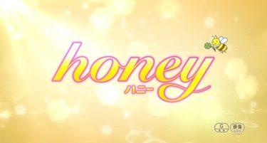 honeyの動画フルを無料視聴する方法!DailymotionやPandoraでは見れない?キンプリ平野紫耀出演映画