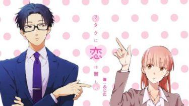 ヲタクに恋は難しいのアニメ動画フルを全話無料で一気見視聴する方法!