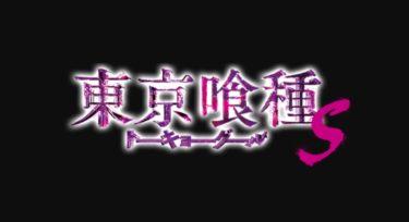 東京喰種Sの動画フルを無料視聴する方法!実写映画トーキョーグールの第2弾